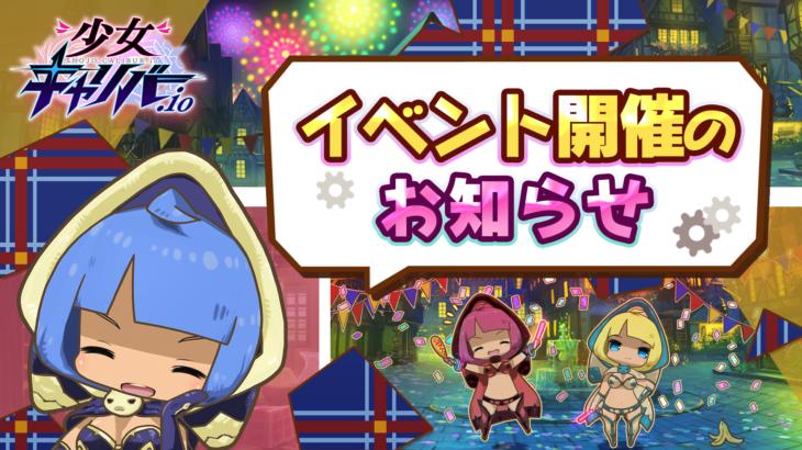 9/25(土)大型イベントに向けてログインボーナス開催!