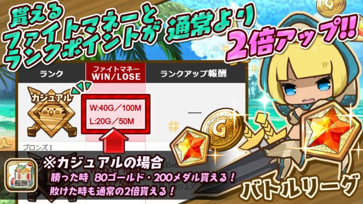 バトルリーグ⚔ファイトマネー&ランクポイント2倍 キャンペーン!!