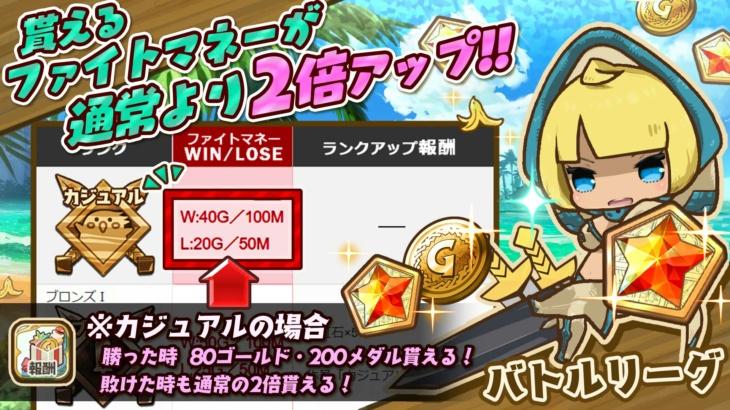 バトルリーグ⚔ファイトマネー2倍 キャンペーン!!(2021/6/10~7/13)