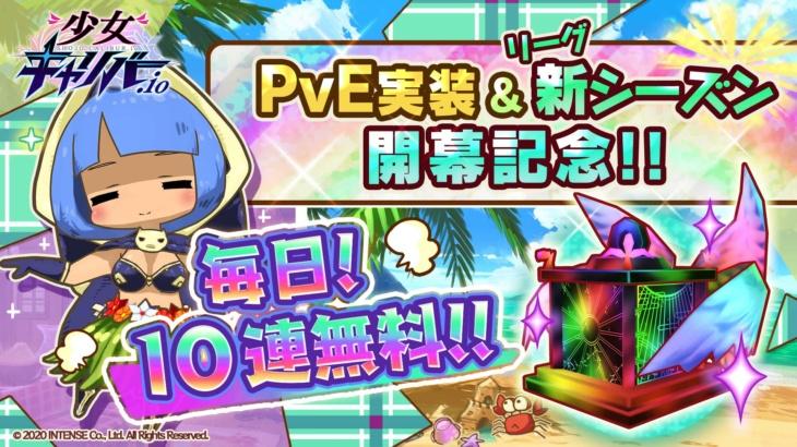 ★PvE実装&リーグ新シーズン開幕記念★1日1回無料10連ガチャ