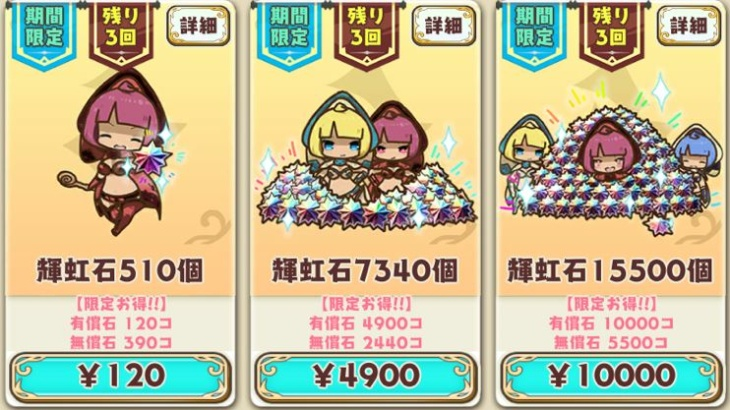 輝虹石お得セット販売(8月)