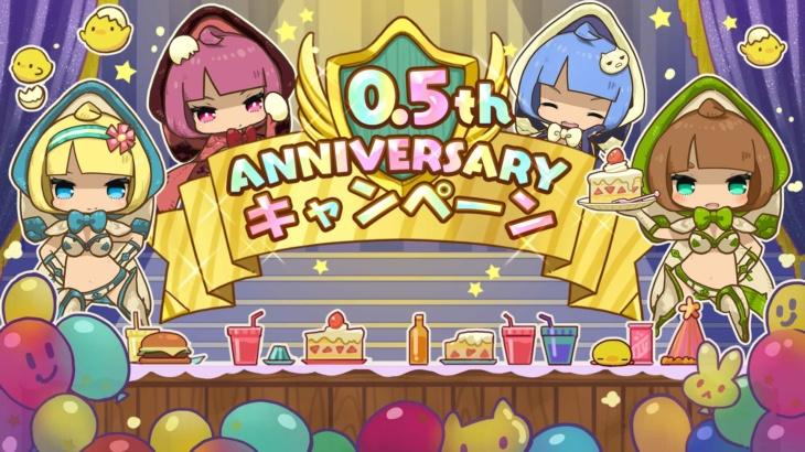 祝☆0.5周年記念☆キャンペーン!!!