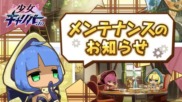 6/10(木) 14:00~15:00 緊急メンテナンスのお知らせ(済)