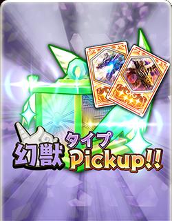 神話の巨ハコ(幻獣Pickup)