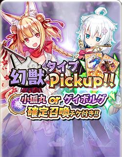 ゲイボルグor小狐丸 確定召喚チケット付き 神話の巨ハコ(幻獣Pickup)