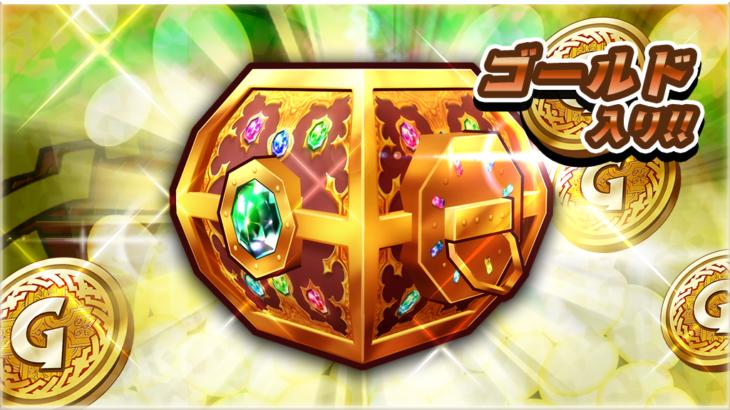 財宝のハコ(ゴールドラッシュキャンペーン第3弾)