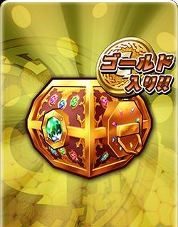 財宝のハコ(ゴールドラッシュキャンペーン)