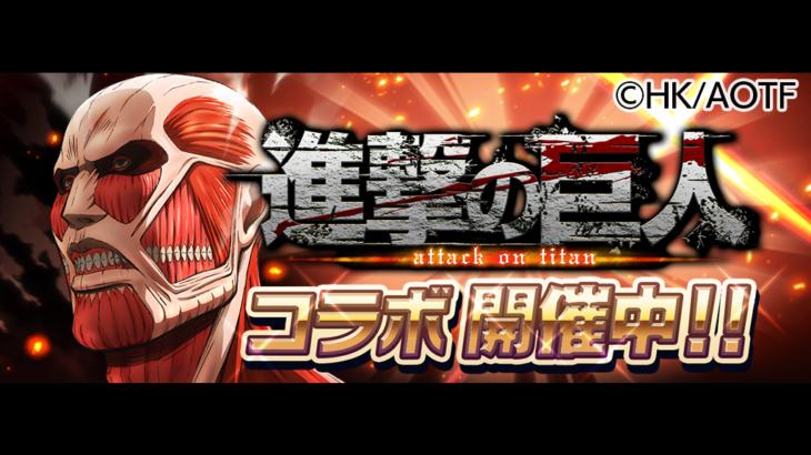 討伐イベント「進撃の巨人コラボ」開催!