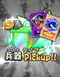 神話の巨ハコ(兵器pickup)