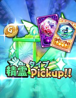 神話の巨ハコ(精霊pickup)