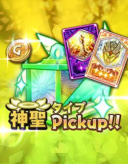 神話の巨ハコ(神聖pickup)
