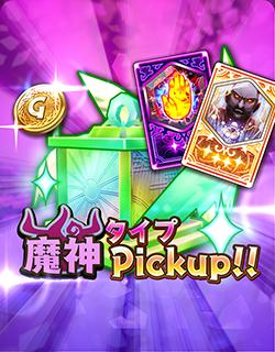 神話の巨ハコ(魔神PickUp)