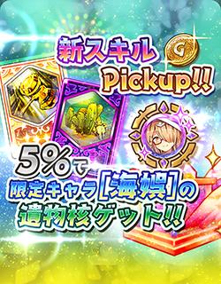 【無償石】海娯の巨ハコ