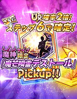 【有償】[0.5th]魔神の巨ハコ(タイプ別ピックアップ)