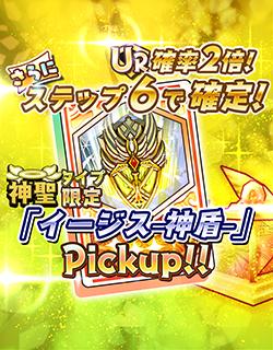 【有償】[0.5th]神聖の巨ハコ(タイプ別ピックアップ)
