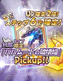 【有償】[0.5th]幻獣の巨ハコ(タイプ別ピックアップ)