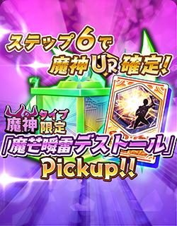 【無償石】[0.5th]魔神の巨ハコ(タイプ別ピックアップ)