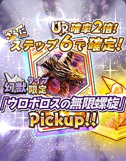 【有償】幻獣の巨ハコ(タイプ別ピックアップ)