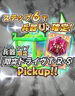 【無償石】兵器の巨ハコ(タイプ別ピックアップ)