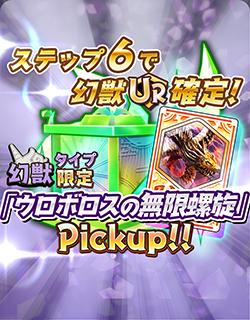 【無償石】幻獣の巨ハコ(タイプ別ピックアップ)