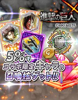 【無償石】進撃の巨ハコ