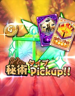神話の巨ハコ(秘術Pickup)