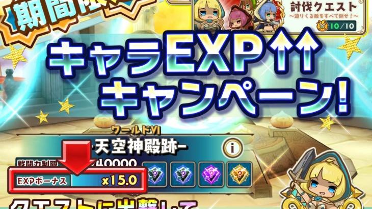 キャラEXPアップ↑↑ キャンペーン!!(2021/7/13~7/20)