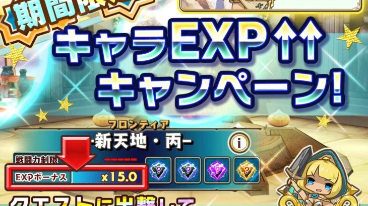 キャラEXPアップ↑↑ キャンペーン!!(2021/5/6~5/11)