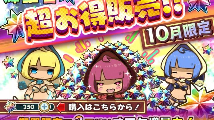 輝虹石お得セット販売(10月)